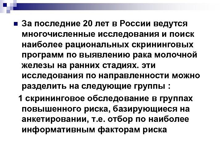 За последние 20 лет в России ведутся многочисленные исследования и поиск наиболее рациональных скрининговых
