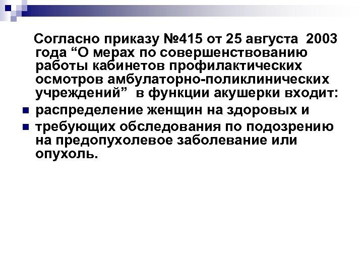 """Согласно приказу № 415 от 25 августа 2003 года """"О мерах по совершенствованию"""