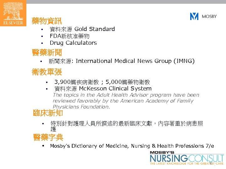 藥物資訊 資料來源 Gold Standard FDA新核准藥物 Drug Calculators § § § 醫藥新聞 新聞來源: International Medical