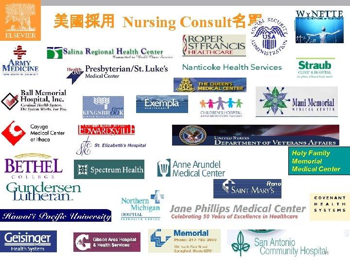 美國採用 Nursing Consult名單 Holy Family Memorial Medical Center Reno 11