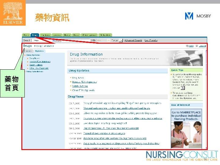 藥物資訊 藥物 首頁 14