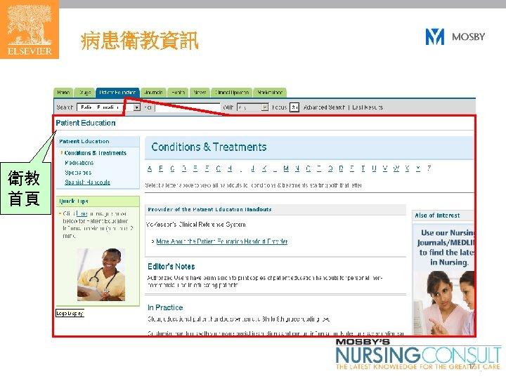 病患衛教資訊 衛教 首頁 17