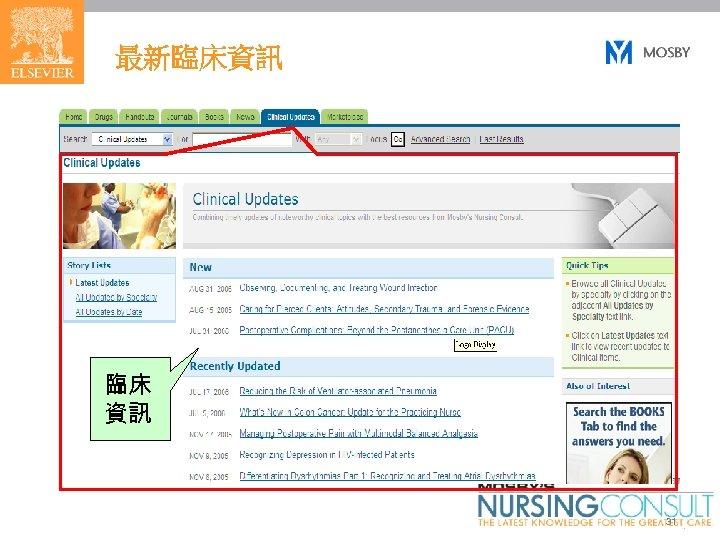 最新臨床資訊 臨床 資訊 31