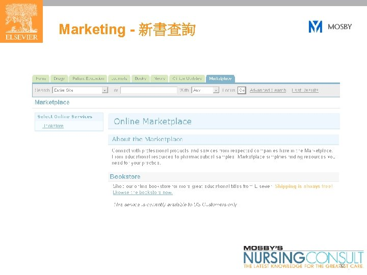 Marketing - 新書查詢 32