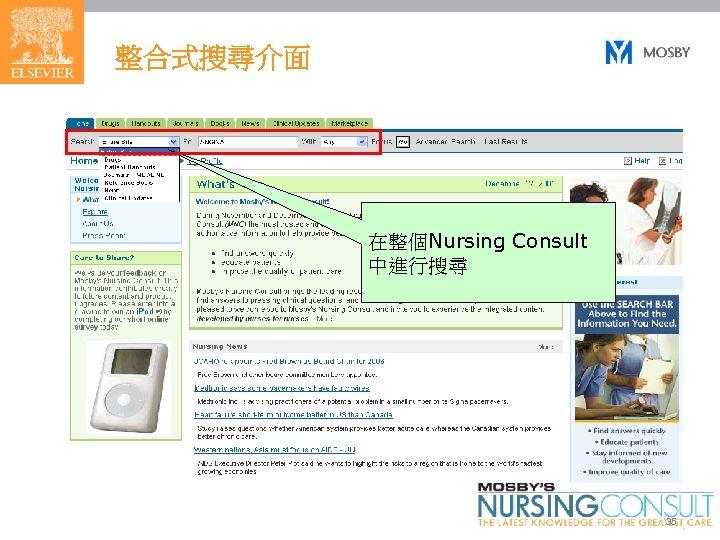 整合式搜尋介面 在整個Nursing Consult 中進行搜尋 35