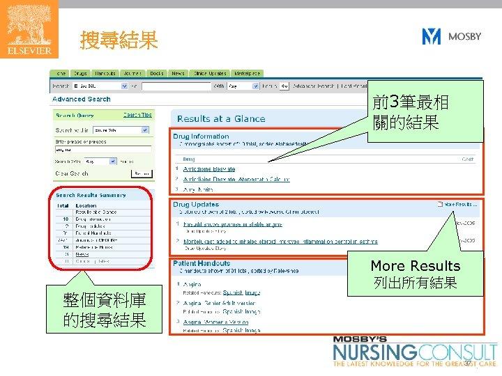 搜尋結果 前3筆最相 關的結果 More Results 列出所有結果 整個資料庫 的搜尋結果 37