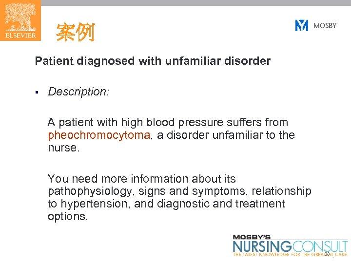 案例 Patient diagnosed with unfamiliar disorder § Description: A patient with high blood pressure