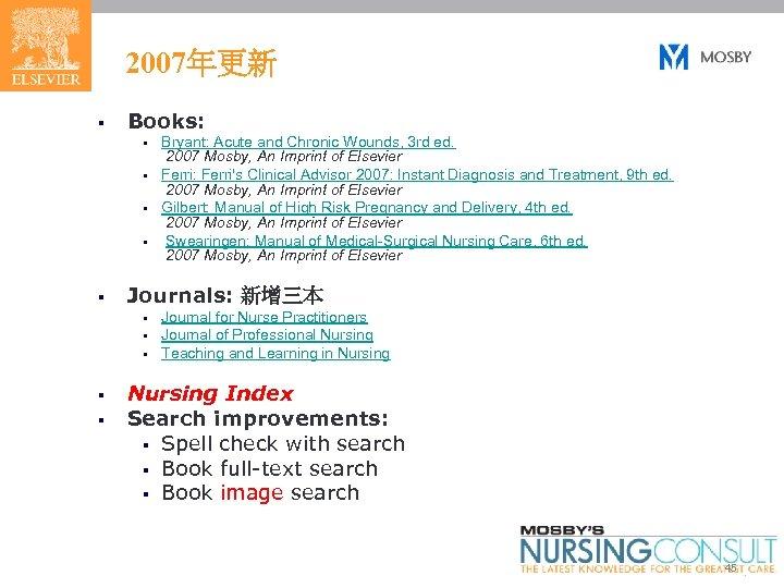 2007年更新 § Books: § § § Journals: 新增三本 § § § Bryant: Acute and