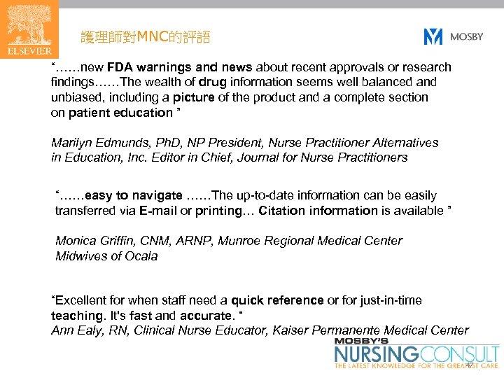 """護理師對MNC的評語 """"……new FDA warnings and news about recent approvals or research findings……The wealth of"""