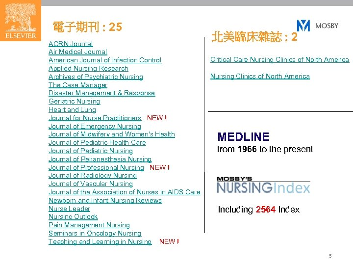 電子期刊 : 25 AORN Journal Air Medical Journal American Journal of Infection Control Applied