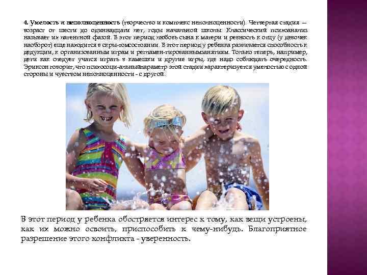 4. Умелость и неполноценность (творчество и комплекс неполноценности). Четвертая стадия — возраст от шести