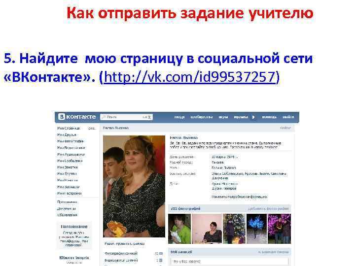 Как отправить задание учителю 5. Найдите мою страницу в социальной сети «ВКонтакте» . (http: