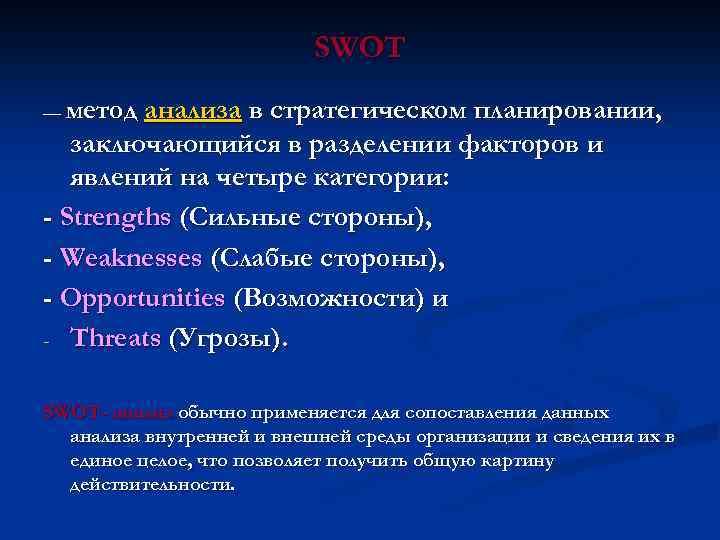 SWOT — метод анализа в стратегическом планировании, заключающийся в разделении факторов и явлений на