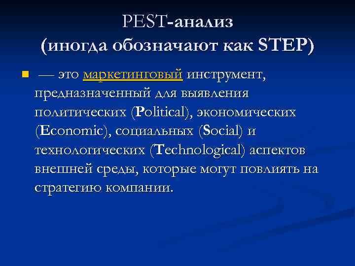 PEST-анализ (иногда обозначают как STEP) n — это маркетинговый инструмент, предназначенный для выявления политических