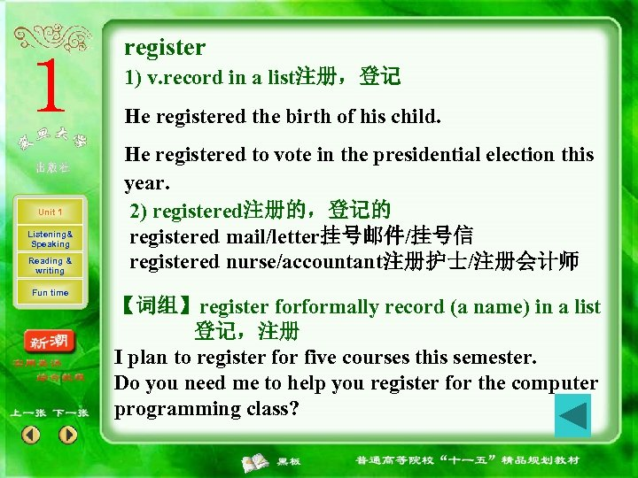 register 1) v. record in a list注册,登记 He registered the birth of his child.