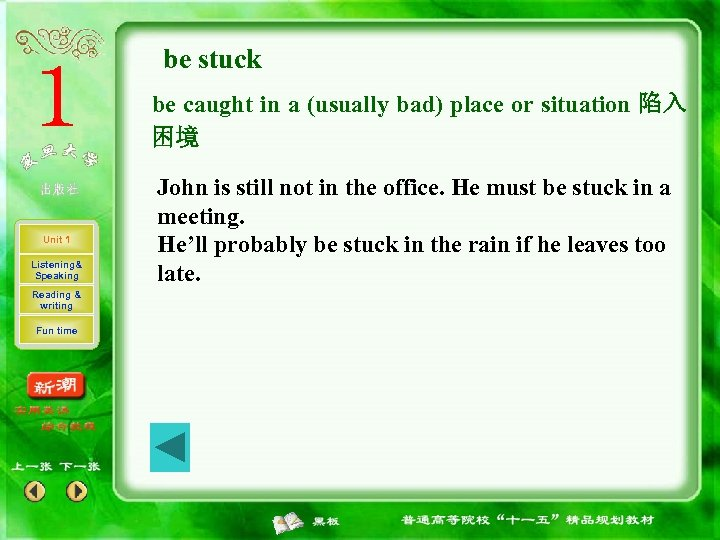 be stuck be caught in a (usually bad) place or situation 陷入 困境 Unit