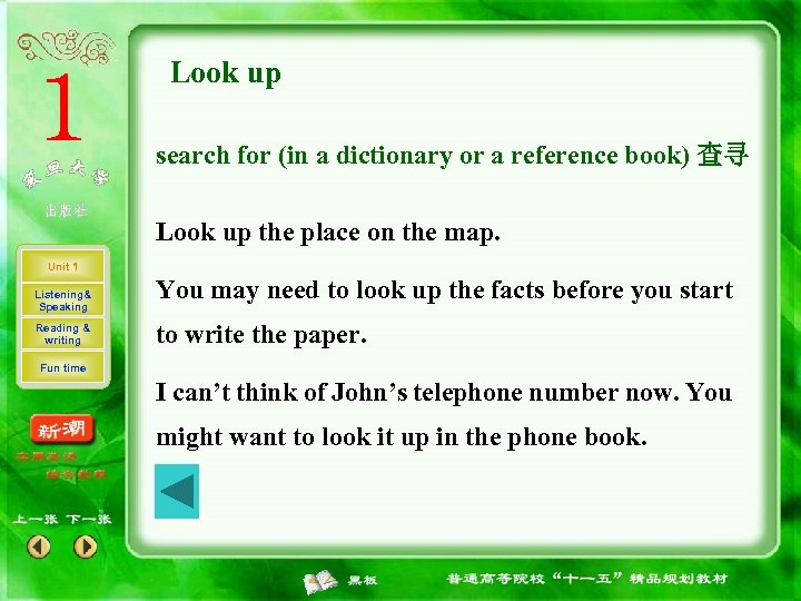 Look up search for (in a dictionary or a reference book) 查寻 Look up