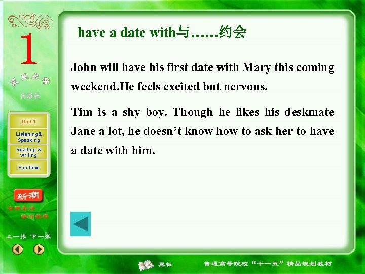 have a date with与……约会 John will have his first date with Mary this coming