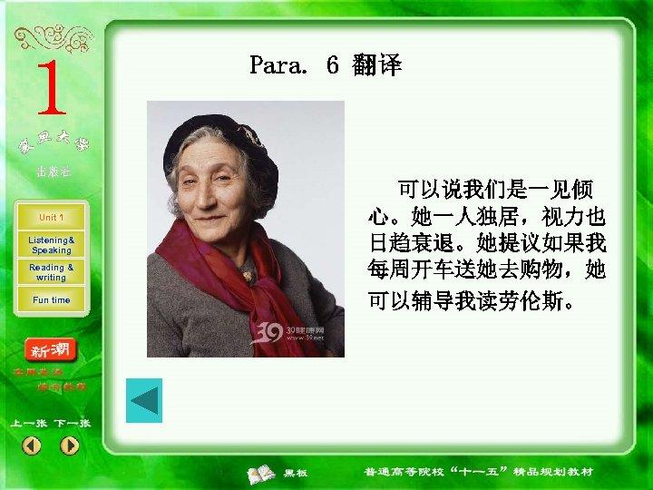 Para. 6 翻译 Unit 1 Listening& Speaking Reading & writing Fun time 可以说我们是一见倾 心。她一人独居,视力也