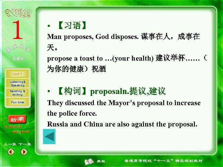 • 【习语】 Man proposes, God disposes. 谋事在人,成事在 天。 propose a toast to …(your