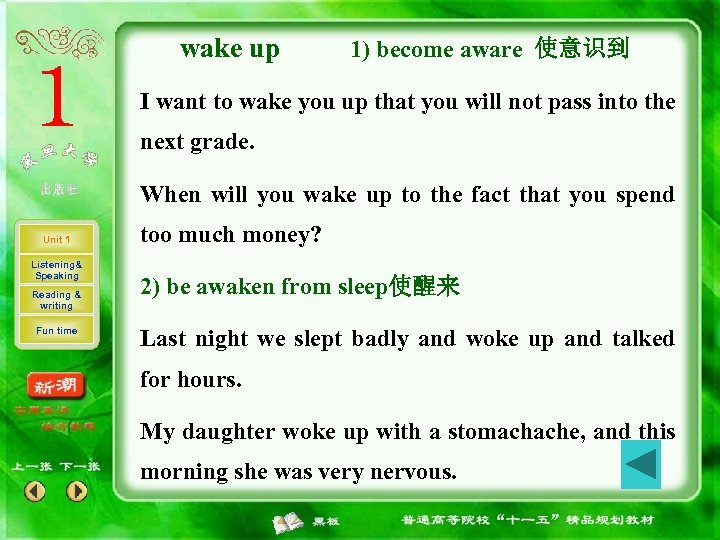 wake up 1) become aware 使意识到 I want to wake you up that you
