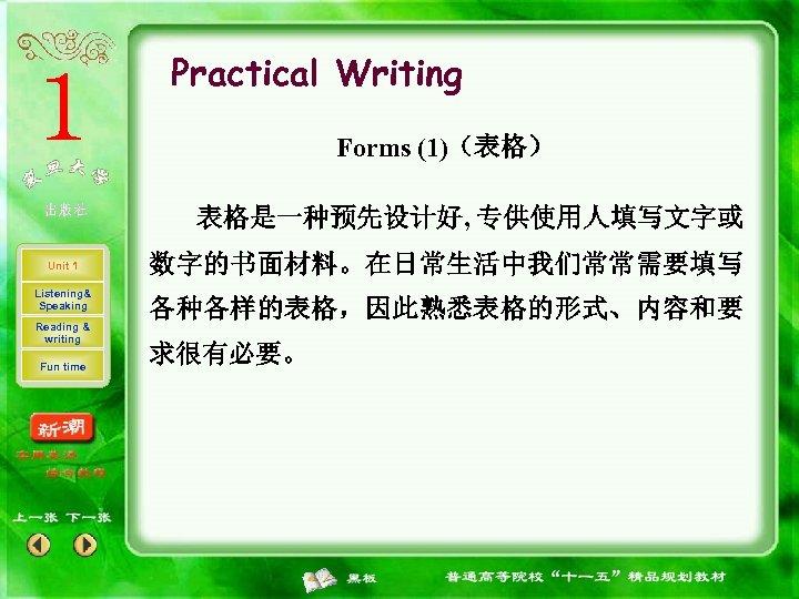 Practical Writing Forms (1)(表格) 表格是一种预先设计好, 专供使用人填写文字或 Unit 1 Listening& Speaking Reading & writing Fun