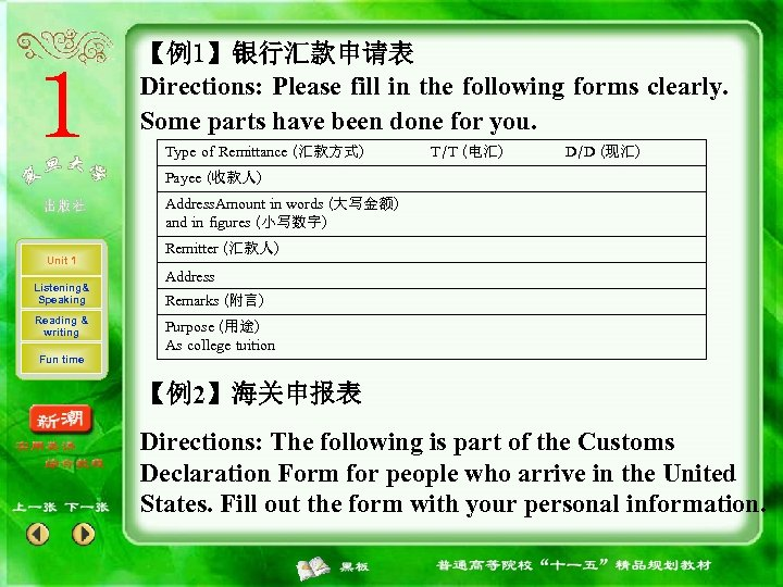 【例1】银行汇款申请表 Directions: Please fill in the following forms clearly. Some parts have been done