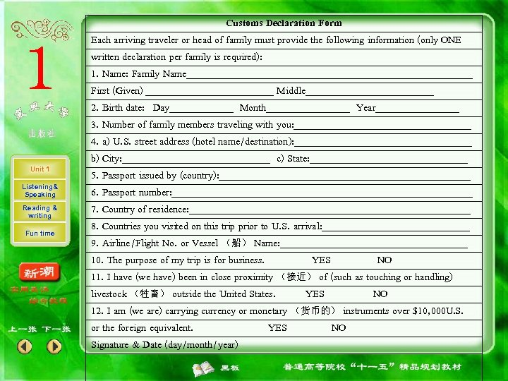 Customs Declaration Form Each arriving traveler or head of family must provide the following