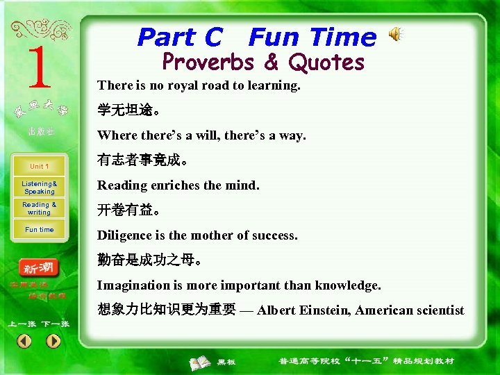 Part C Fun Time Proverbs & Quotes There is no royal road to learning.