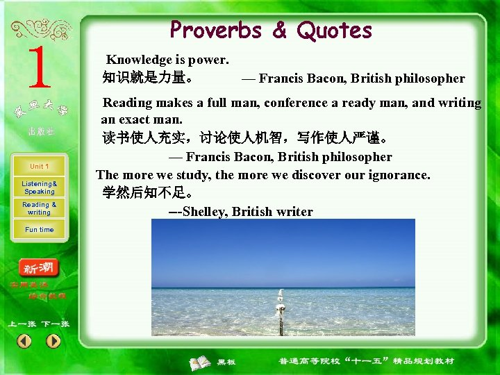 Proverbs & Quotes Knowledge is power. 知识就是力量。 — Francis Bacon, British philosopher Unit 1