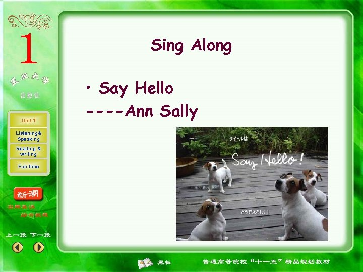 Sing Along Unit 1 Listening& Speaking Reading & writing Fun time • Say Hello