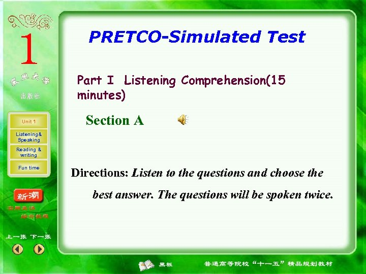 PRETCO-Simulated Test Part I Listening Comprehension(15 minutes) Unit 1 Section A Listening& Speaking Reading