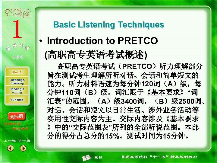 Basic Listening Techniques • Introduction to PRETCO (高职高专英语考试概述) Unit 1 Listening& Speaking Reading &