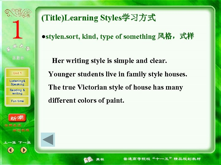(Title)Learning Styles学习方式 ●stylen. sort, kind, type of something 风格,式样 Her writing style is simple