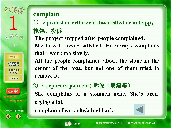 complain 1) v. protest or criticize if dissatisfied or unhappy Unit 1 Listening& Speaking