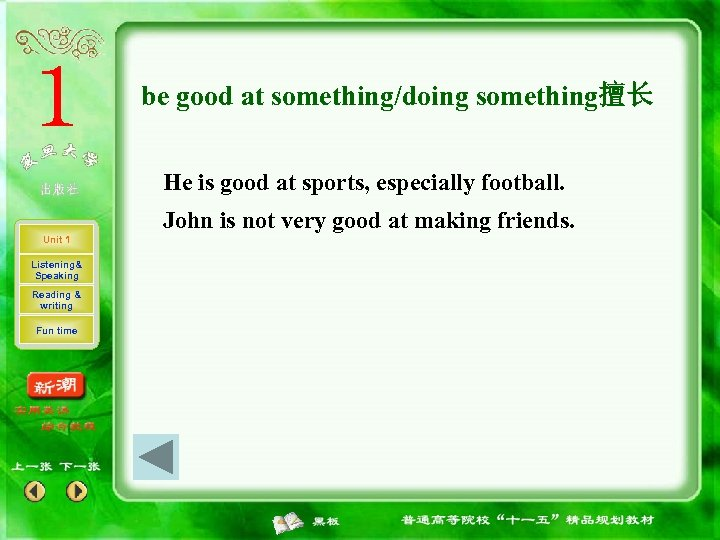 be good at something/doing something擅长 He is good at sports, especially football. John is