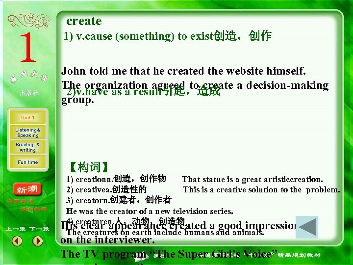 create 1) v. cause (something) to exist创造,创作 John told me that he created the