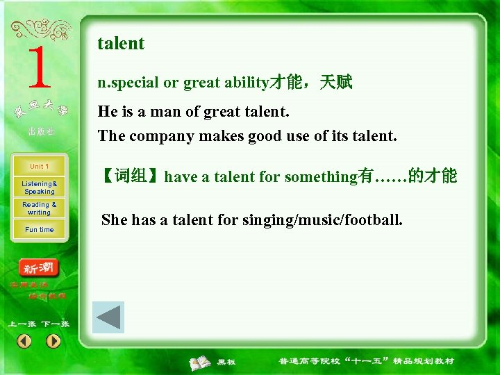 talent n. special or great ability才能,天赋 He is a man of great talent. The