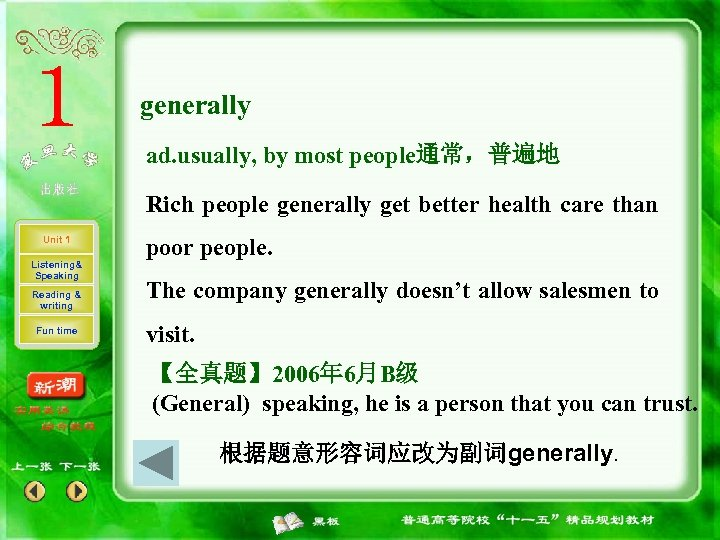 generally ad. usually, by most people通常,普遍地 Rich people generally get better health care than