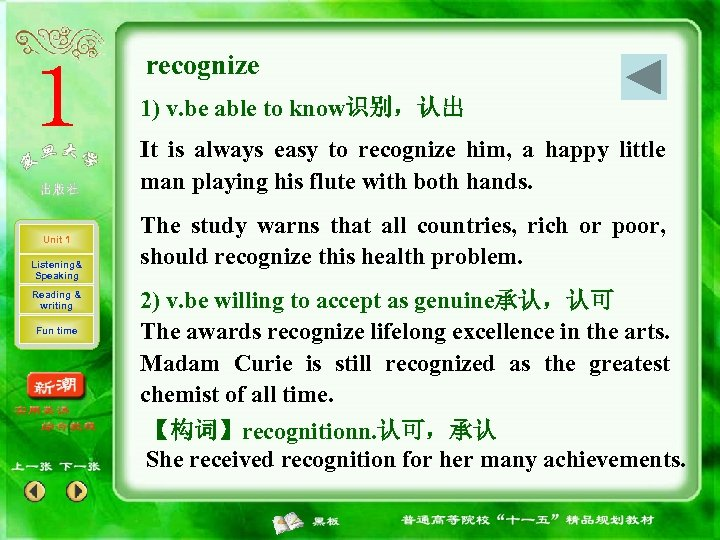 recognize 1) v. be able to know识别,认出 It is always easy to recognize him,