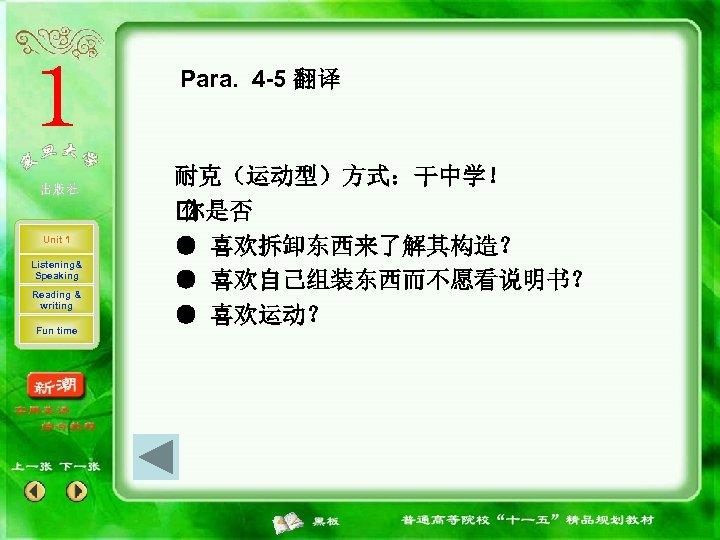 Para. 4 -5 翻译 Unit 1 Listening& Speaking Reading & writing Fun time 耐克(运动型)方式:干中学!