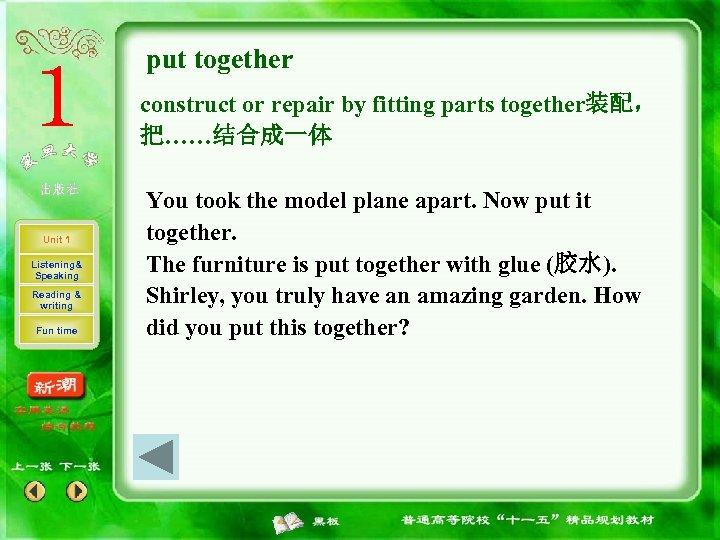 put together construct or repair by fitting parts together装配, 把……结合成一体 Unit 1 Listening& Speaking