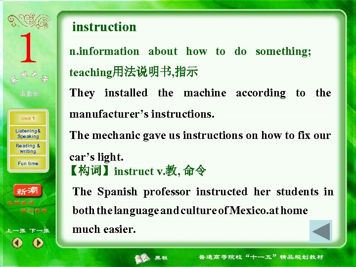 instruction n. information about how to do something; teaching用法说明书, 指示 They installed the machine