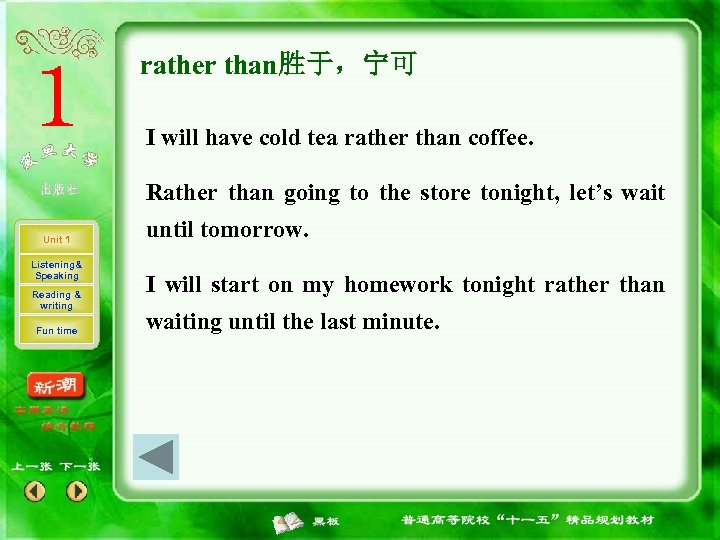 rather than胜于,宁可 I will have cold tea rather than coffee. Rather than going to