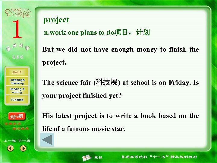 project n. work one plans to do项目,计划 But we did not have enough money