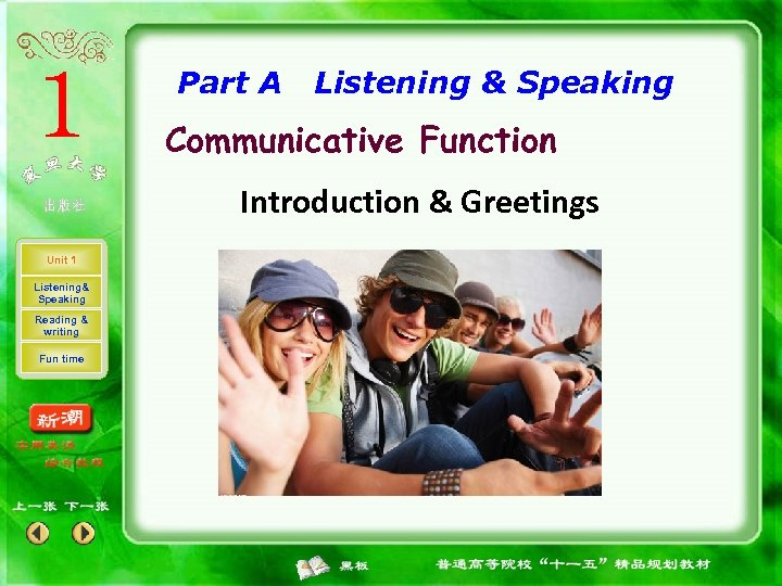 Part A Listening & Speaking Communicative Function Introduction & Greetings Unit 1 Listening& Speaking