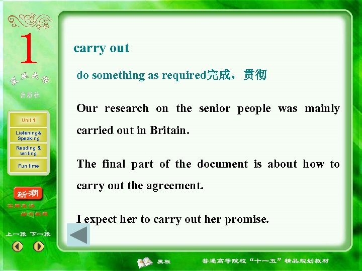 carry out do something as required完成,贯彻 Our research on the senior people was mainly