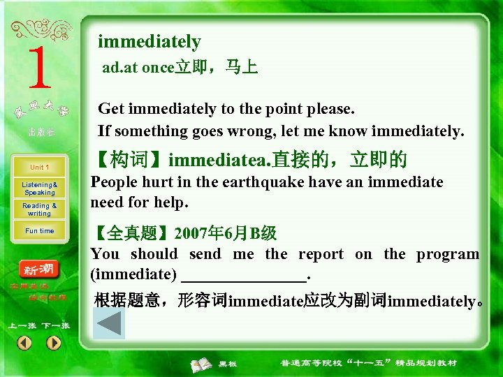 immediately ad. at once立即,马上 Get immediately to the point please. If something goes wrong,
