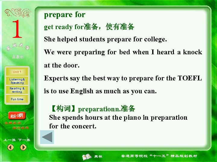prepare for get ready for准备,使有准备 She helped students prepare for college. We were preparing