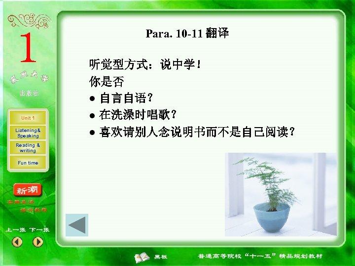 Para. 10 -11 翻译 Unit 1 Listening& Speaking Reading & writing Fun time 听觉型方式:说中学!